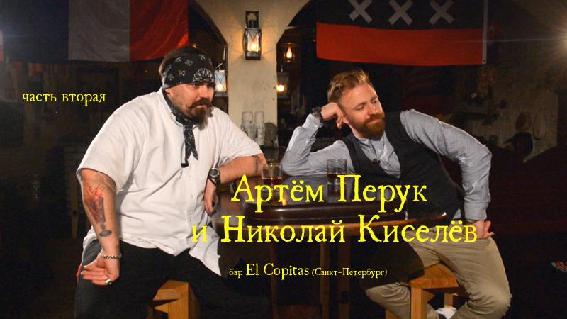 Артём Перук и Николай Киселёв бар El Copitas (Санкт-Петербург), часть вторая