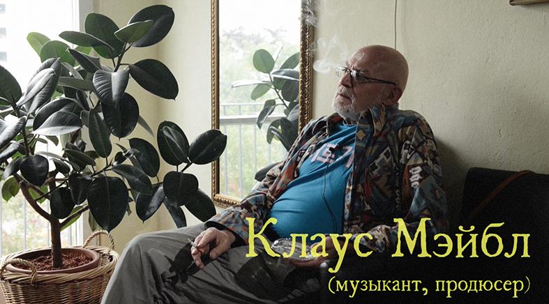 Клаус Мэйбл