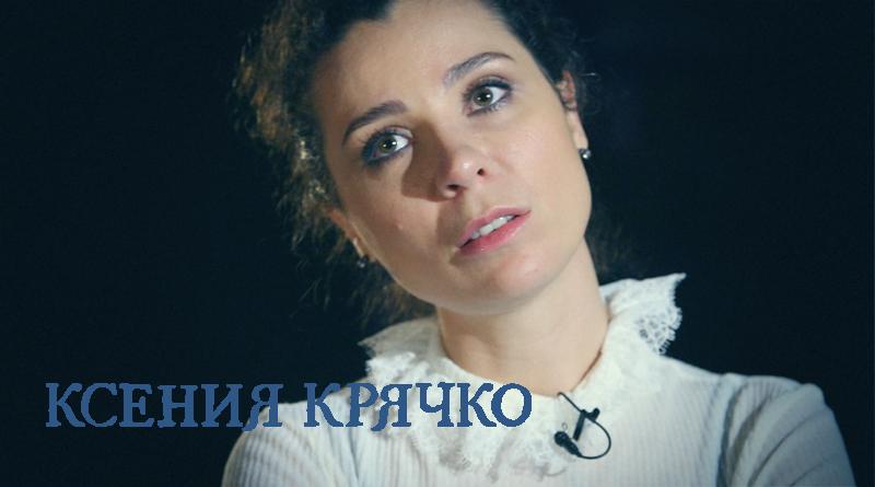 Ксения Крячко