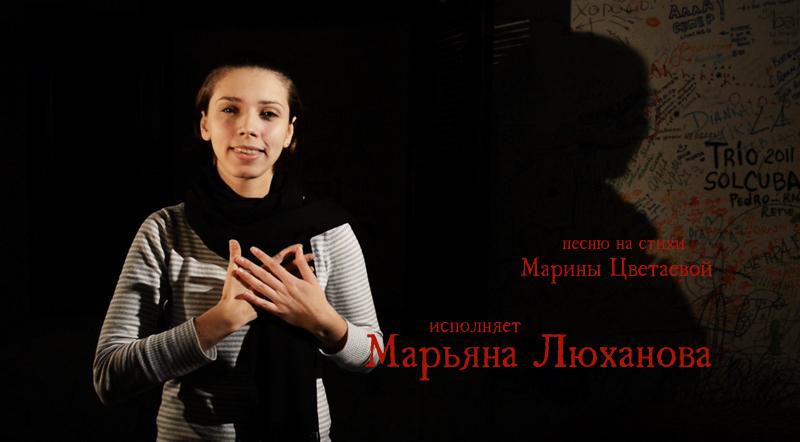 Марьяна Люханова
