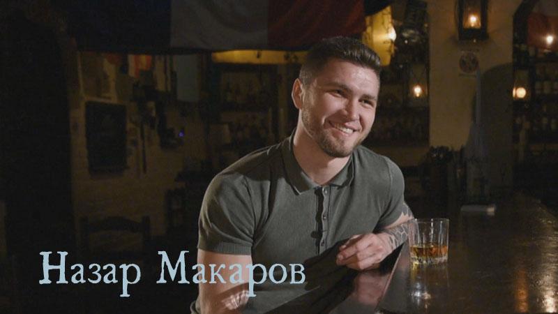 Назар Макаров